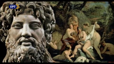 Η Μυθολογία των Ελλήνων - Ο Τάρταρος