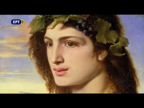 Η Μυθολογία των Ελλήνων - Ο Διόνυσος