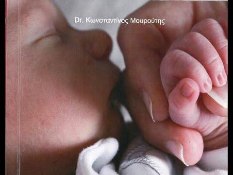 Δρ Μουρούτης: Άγγιγμα Bιολογική ανάγκη