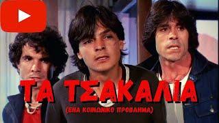 Greek Films