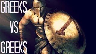 Greeks Vs Greeks - Έλληνες εναντίον Ελλήνων (ΤΟ ΒΙΝΤΕΟ ΠΟΥ ΟΛΟΙ ΠΡΕΠΕΙ ΝΑ ΔΟΥΝ)