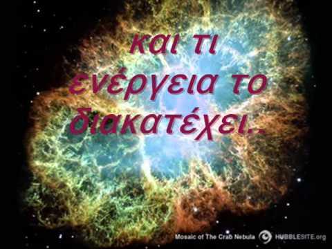 Ταξίδι στο Σύμπαν~George Tsiplakis!!******