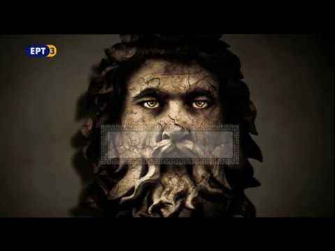 Η Μυθολογία των Ελλήνων - Ο Άδης