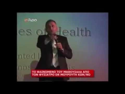 Δρ Μουρούτης: Φαινόμενο Μαθουσάλα