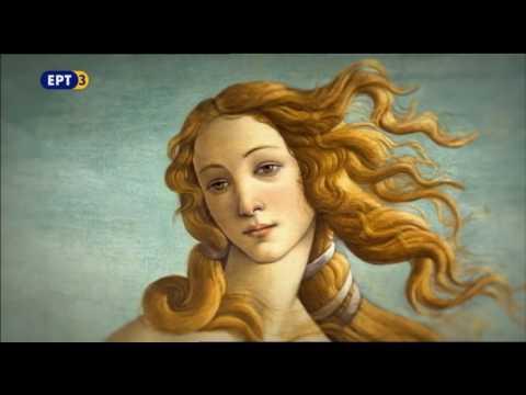 Η Μυθολογία των Ελλήνων - Η Αφροδίτη