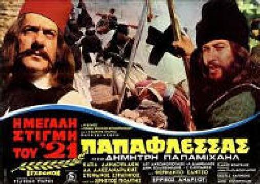 Η Μεγάλη Στιγμή του '21: Παπαφλέσσας (1971)