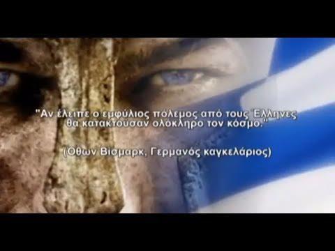 Διάσημες Ρήσεις Περί Ελλήνων Μέρος 1o